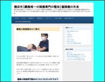 綱島の頭痛専門、整体院