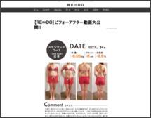 ダイエットスタジオ RE∞DO