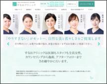 京都女性医師美容外科・美容皮膚科すなおクリニック