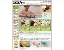 整体・鍼灸・エステ 治療スペースココカラ