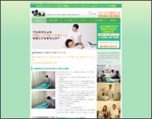 リラクゼーションマッサージ 健康道藤沢店