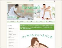 男性セラピストのビューティサロン【マッサコンシェ】