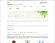 ゆるり整体院 厚木市 愛甲石田駅徒歩15分