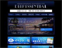 DEEPESSENTIAL 川崎プレミアム店