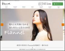 Flannel(フランネル)経堂