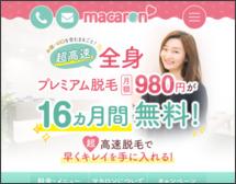 高速脱毛専門店 マカロン 梅田店(macaron)