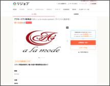 a la mode eyelash 各務原店
