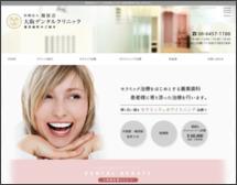 医療法人優祉会 大阪デンタルクリニック
