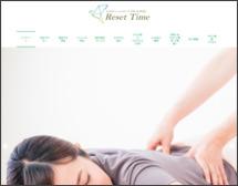 リラクゼーションスペースReset Time
