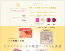 SARA EXCELLENT【サラ エクセレント】