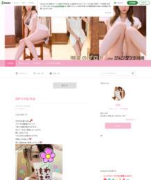 明菜ちゃんのブログ
