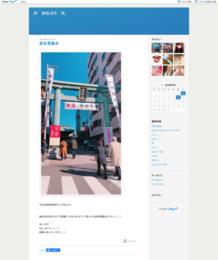 ゆなちゃんのブログ