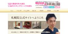 http://www.shinagawa-sapporo.com/