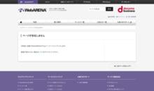 WebARENA、VPSクラウドの月額料金が最大2ヶ月0円となる春の新規加入キャンペーンを実施。