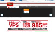 お名前.comレンタルサーバーがVPS(KVM)2GBプラン初期費用(1,680円)無料キャンペーンを実施。