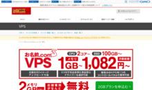 お名前.comレンタルサーバー、VPSの初期費用(1,600円)が無料となるキャンペーンを実施。