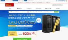 お名前.comレンタルサーバー、独自ドメイン・初期費用・月額最大2ヶ月分無料キャンペーン実施中。