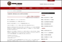 http://www.mzsn.tokyo/a_40anniversary.html