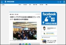 中野経済新聞