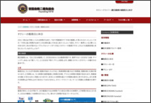http://www.mzsn.tokyo/kinmubi.html