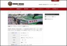 http://www.mzsn.tokyo/mailform.html