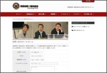 http://www.mzsn.tokyo/toiawase.html