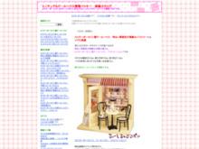 http://abecky.sblo.jp/