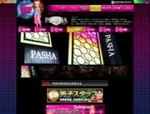 パシャ/上野のHP