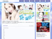 パラダイス/太田のHP