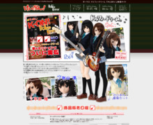 http://www.volks.co.jp/jp/k_on/index.html