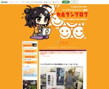 http://ameblo.jp/gsc-mikatan/entry-10546481521.html