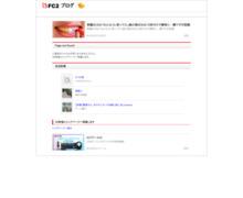 http://hisinuma21.blog11.fc2.com/blog-entry-212.html