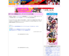 http://www.ota-suke.jp/news/43246
