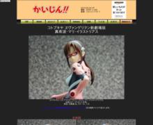 http://kaijin.akiba.coocan.jp/main/figc/photo/kotobukiyamari.html