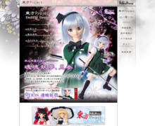 http://www.volks.co.jp/jp/touhou_project/index.html