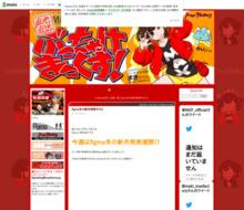 http://ameblo.jp/figma/entry-10412686433.html