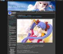 http://blog.livedoor.jp/azure_toy_box/archives/1183064.html