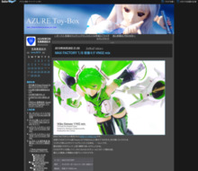 http://blog.livedoor.jp/azure_toy_box/archives/1189605.html