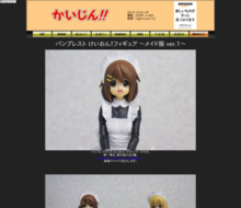 http://kaijin.akiba.coocan.jp/main/figd/photo/keion1maid.html
