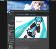 http://blog.livedoor.jp/azure_toy_box/archives/1155216.html