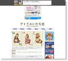 http://itachigumo.web.fc2.com/