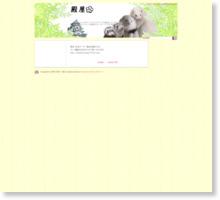 http://tonoya.cart.fc2.com/