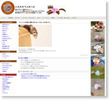 http://www.rinasuzuki.com/Itachi-Cafe/index.html