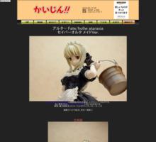 http://kaijin.akiba.coocan.jp/main/figc/photo/maidsaberalter.html