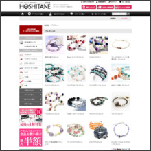 https://www.hoshi-tane.com/products/list.php?category_id=9