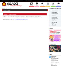 http://www.megahobby.jp/products/order_calender.html