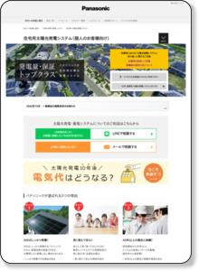 住宅用太陽光発電システム | 太陽光発電・蓄電システム | Panasonic