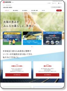 太陽光発電システム | 京セラ