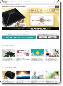 太陽光発電システム/ソーラー発電システム:シャープ