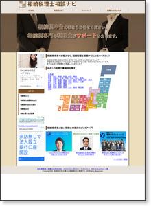 http://expertsearch.jp/souzoku-zeirishi/